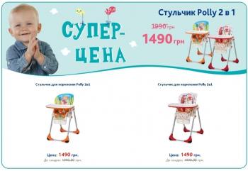 Скидка на стульчик для кормления Chicco Polly 2в1