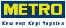 Цена в МЕТРО Украина