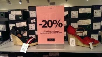 Скидка -20% на обувь в Intertop Outlet