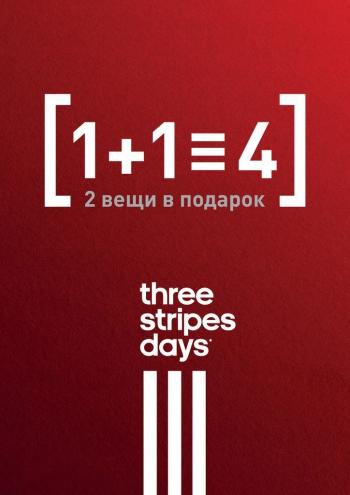 Акция в Adidas 1 + 1 = 4