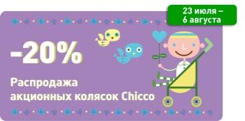 Акция! Акционные коляски Chicco с 20% скидкой!