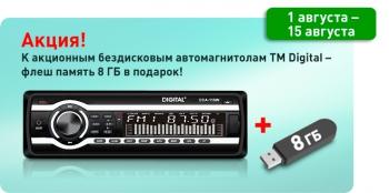 Акция! К акционным бездисковым автомагнитолам X-Digital в подарок флешка на 8 ГБ!