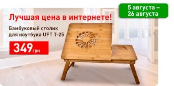 Акция! Лучшая цена в интернете на столик для ноутбука UFT T-25!