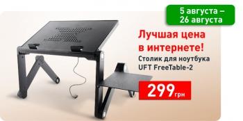 Акция! Лучшая цена в интернете на столик для ноутбука UFT FreeTable-2!