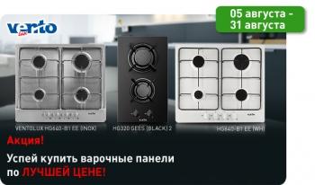 Акция! Успей купить варочные панели VENTOLUX по специальной цене!