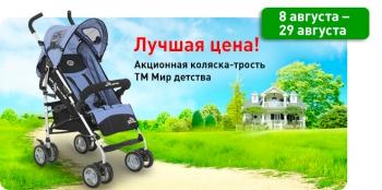 Акция! Лучшая цена на коляску-трость Мир детства Люкс!