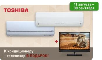 Акция! К кондиционеру Toshiba - телевизор в подарок!