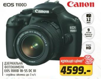Скидка на фотоаппарат Canon EOS 1100D