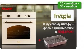 Акция! Каждому покупателю духового шкафа FREGGIA - форма для выпечки в подарок!