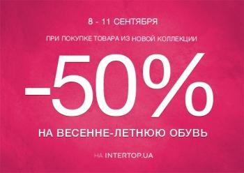 Скидка 50% в INTERTOP