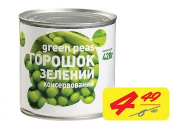 Скидка на консервированный зеленый горошек Green Peas