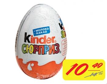 Скидки на детские яйца Kinder Сюрприз