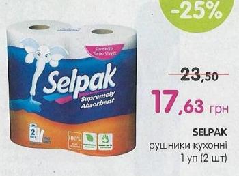 Акция на бумажные полотенца Selrak
