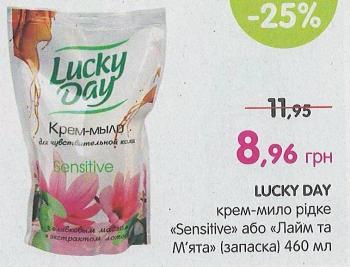 Lucky day косметика
