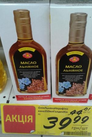 Акция на льняное масло Golden King