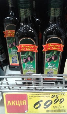 Акция на оливковое масло Maestro de Oliva