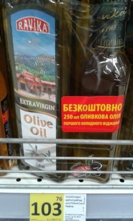 Акция на оливковое масло Ravika 750мл