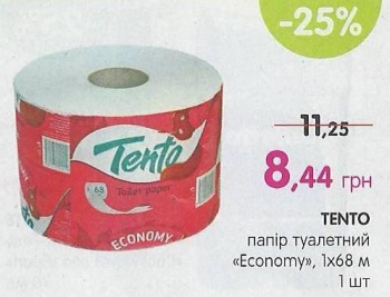 Акция на туалетную бумагу Tento