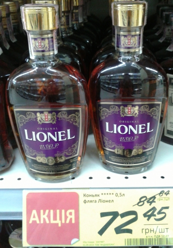 Акция на коньяк LIONEL