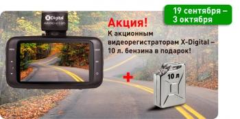 Акция! К акционным видеорегистраторам X-Digital в подарок 10 л. бензина!