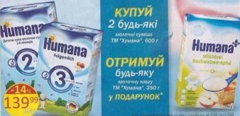 """Акция на детское питание ТМ """"Humana"""""""