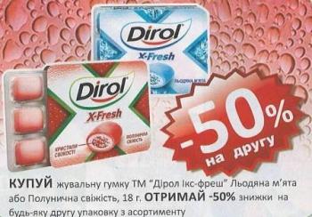 Акция на жвачки Dirol