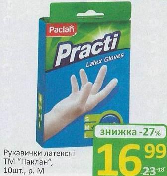 """Акция на латексные перчатки ТМ """"Паклан"""""""