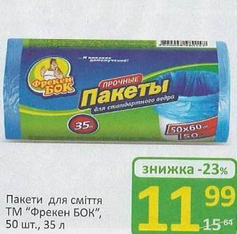 Акция на пакеты для мусора ТМ Фрэкен Бок