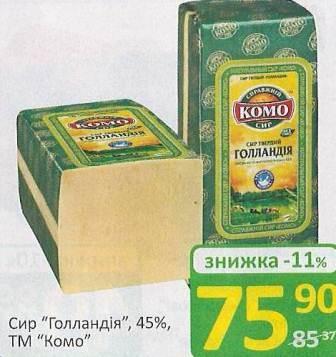"""Акция на сыр ТМ """"Комо"""""""