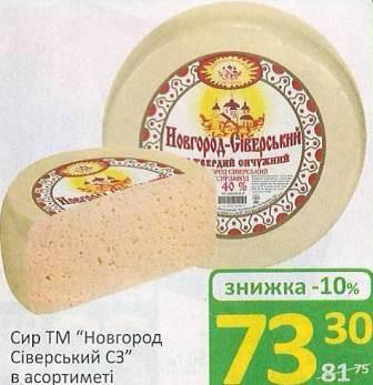 "Акция на сыр ТМ ""Новгород Сиверский С3"""