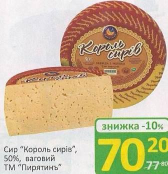 """Акция на сыр ТМ """"Пирятинъ"""""""