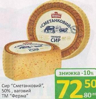"""Акция на твердый сыр ТМ """"Ферма"""""""