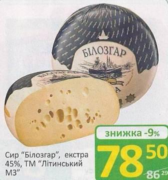 """Акция на твердый сыр ТМ """"Литынский Молочный Завод"""""""