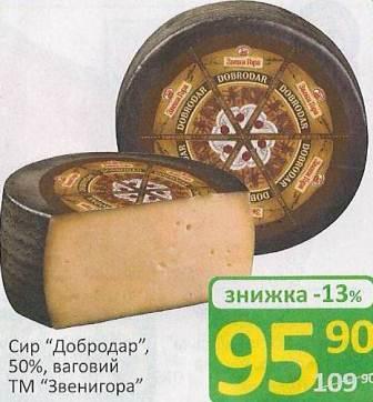 """Акция на твердый сыр ТМ """"Звенигора"""""""