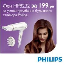 Акция на стайлеры Philips