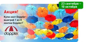 Акция! Среди покупателей зонтов Doppler разыгрывается 8 зонтов Doppler!
