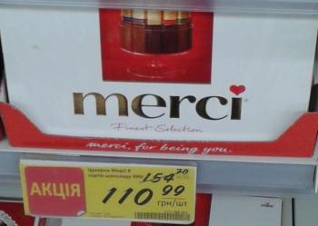 Скидка на конфеты ТМ Merci
