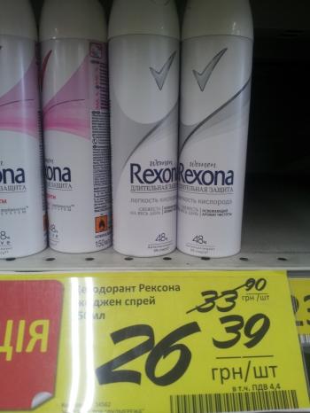Скидка на дезодорант Рексона