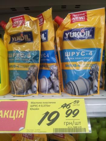 Скидка на смазку пластичную Шрус-4 ТМ Юкойл