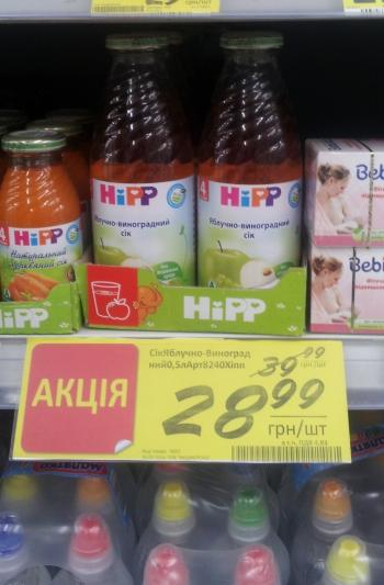 Скидка на сок ТМ HIPP
