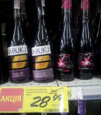 Скидка на алкогольный напиток Kabuki