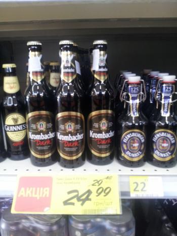 Скидка на пиво Crombacher Dark