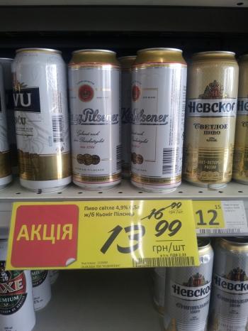Скидка на пиво König Pilsener