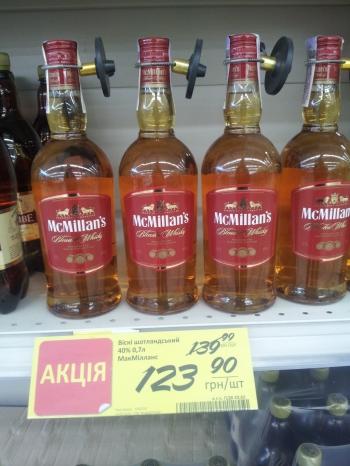Скидка на виски McMillan's