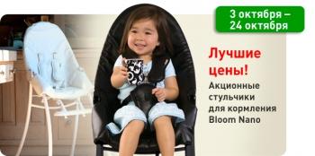Акция! Лучшие цены на акционные стульчики для кормления Bloom Nano!