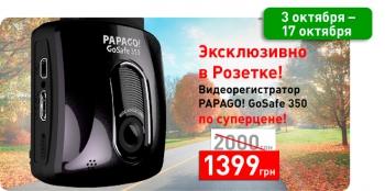 Эксклюзивно в Розетке! Видеорегистратор PAPAGO! GoSafe 350 по суперцене!