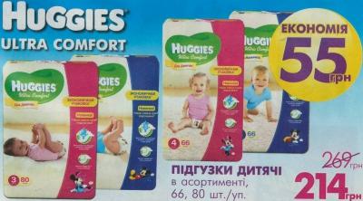 Скидка на детские подгузники Haggies