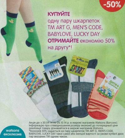 Скидка на женские и мужские носки