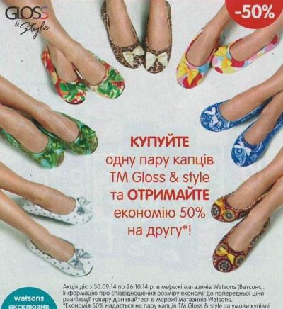 Скидка на женские тапки ТМ Gloss&Style