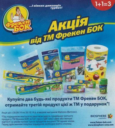 Акция на хозяйственные товары ТМ Фрекен Бок